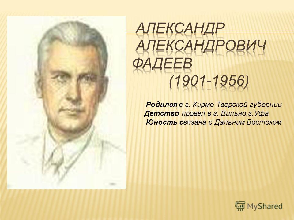 Родился в г. Кирмо Тверской губернии Детство провел в г. Вильно,г.Уфа Юность связана с Дальним Востоком
