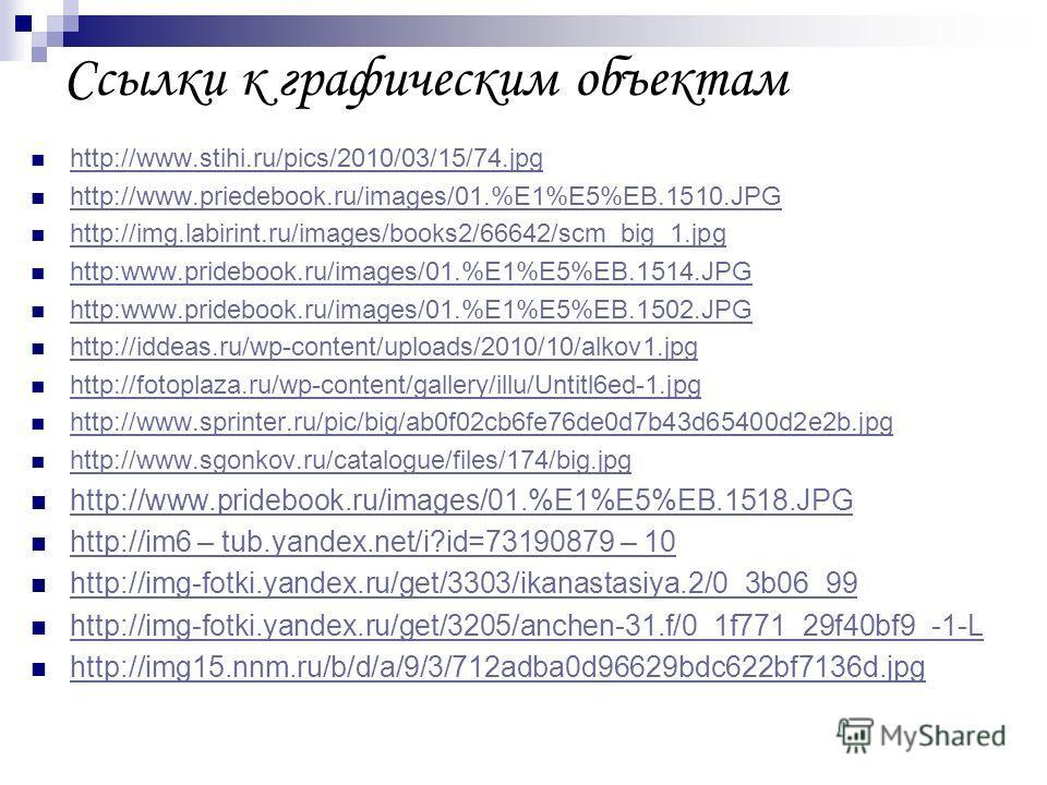 Ссылки к графическим объектам http://www.stihi.ru/pics/2010/03/15/74.jpg http://www.priedebook.ru/images/01.%E1%E5%EB.1510.JPG http://img.labirint.ru/images/books2/66642/scm_big_1.jpg http:www.pridebook.ru/images/01.%E1%E5%EB.1514.JPG http:www.prideb