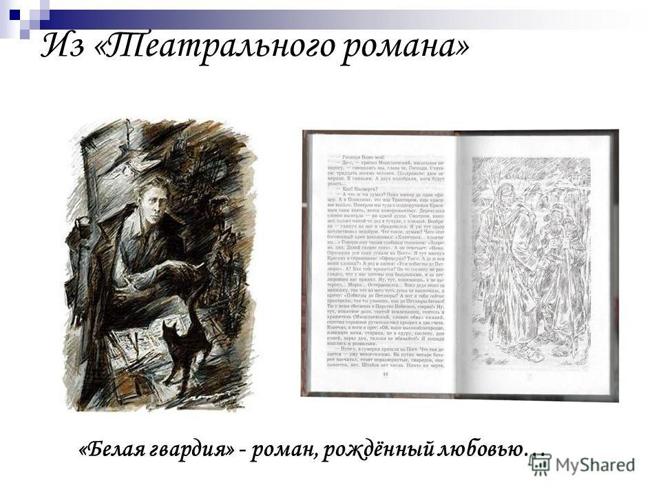 Из «Театрального романа» «Белая гвардия» - роман, рождённый любовью…