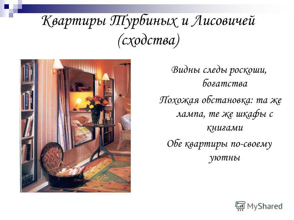Квартиры Турбиных и Лисовичей (сходства) Видны следы роскоши, богатства Похожая обстановка: та же лампа, те же шкафы с книгами Обе квартиры по-своему уютны