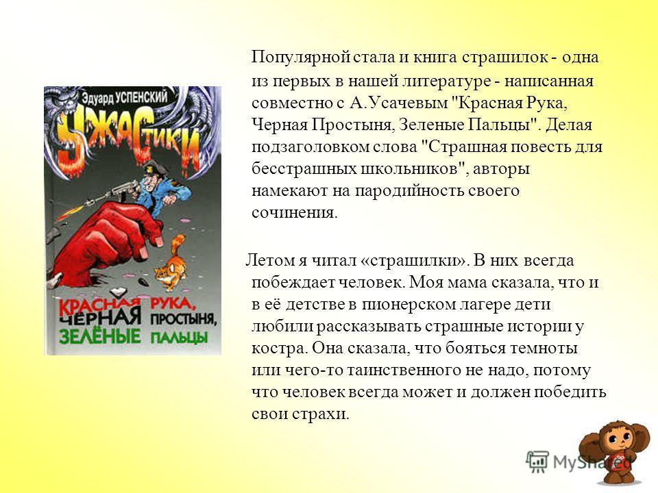 Популярной стала и книга страшилок - одна из первых в нашей литературе - написанная совместно с А.Усачевым