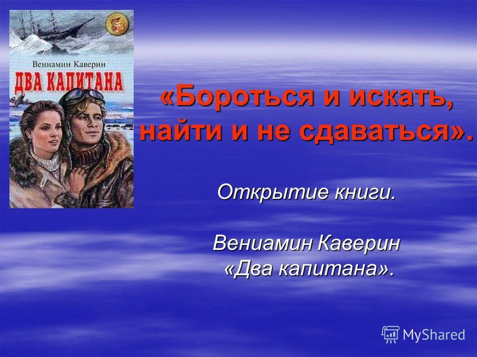 Тема любви в романе каверина два капитана