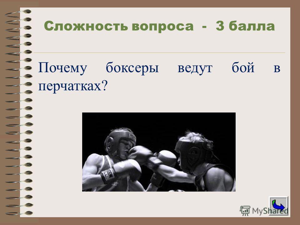 Почему боксеры ведут бой в перчатках? Сложность вопроса - 3 балла