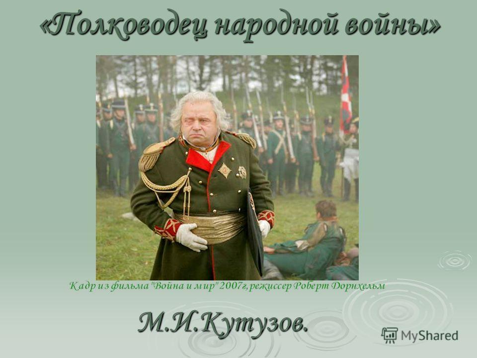 М.И.Кутузов.