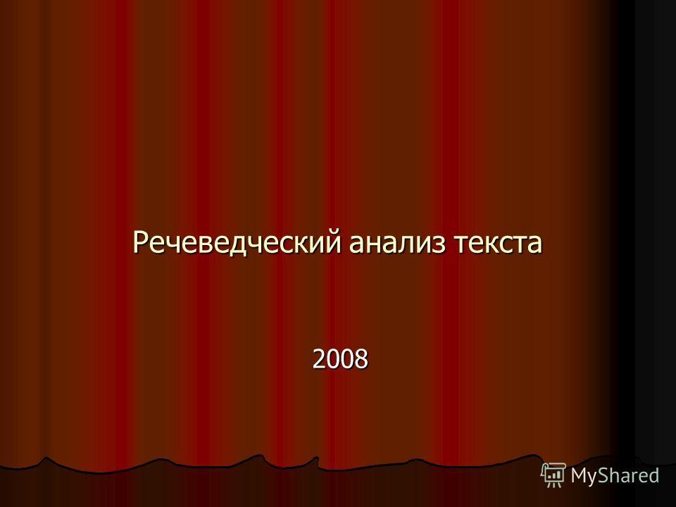 Речеведческий анализ текста Речеведческий анализ текста 2008