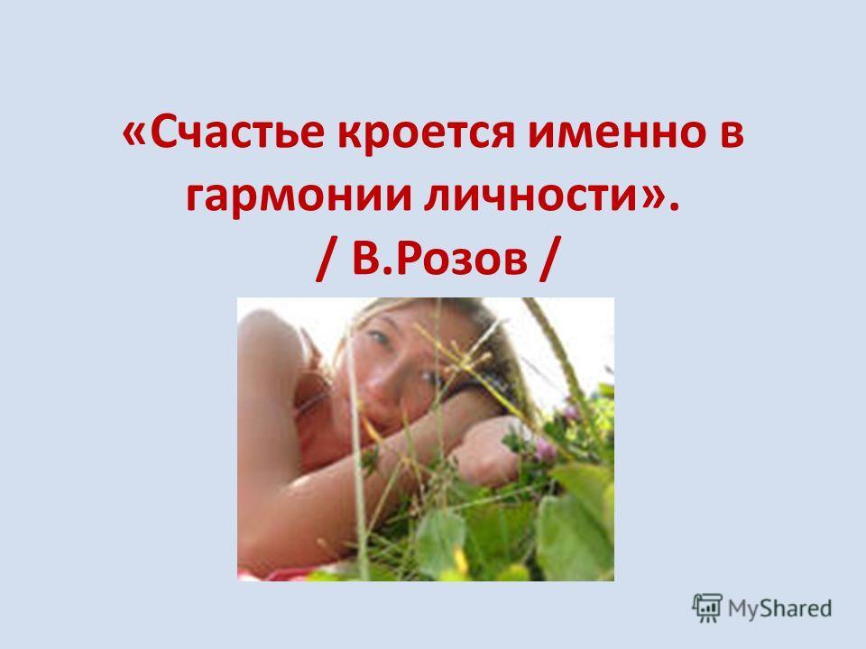 «Счастье кроется именно в гармонии личности». / В.Розов /