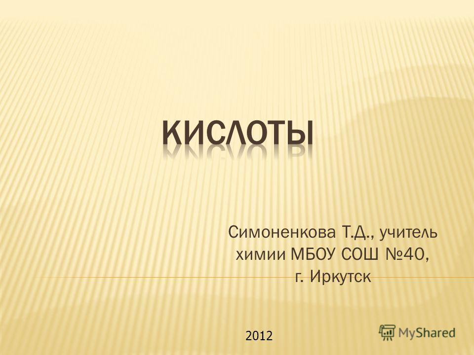 Симоненкова Т.Д., учитель химии МБОУ СОШ 40, г. Иркутск 2012