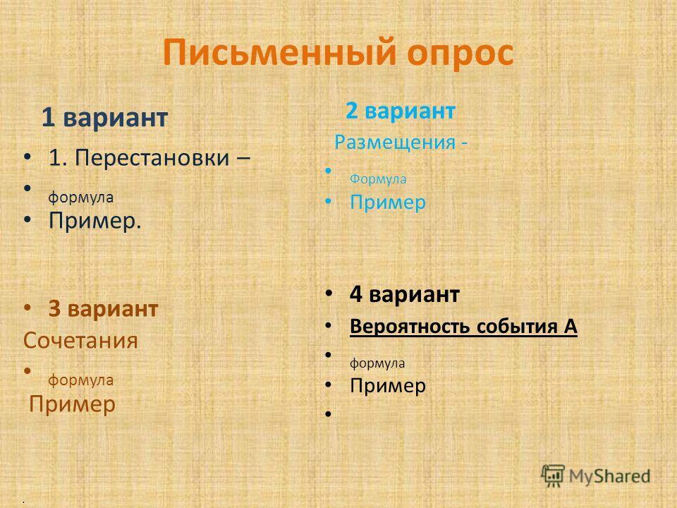 Письменный опрос 1 вариант 1. Перестановки – формула Пример. 3 вариант Сочетания формула Пример 2 вариант Размещения - Формула Пример 4 вариант Вероятность события А формула Пример