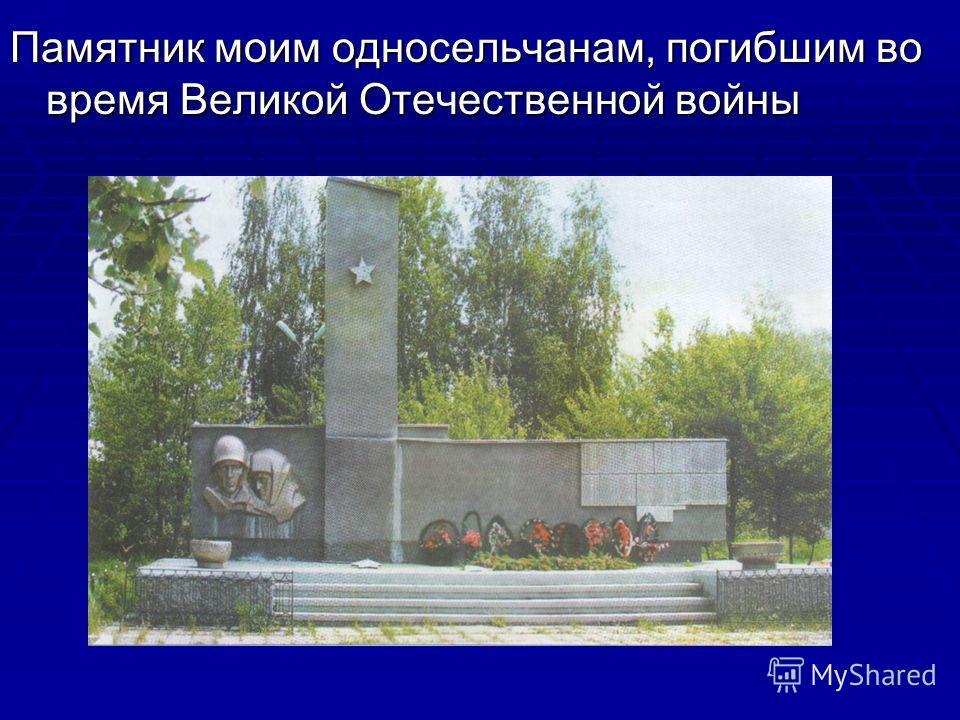 Памятник моим односельчанам, погибшим во время Великой Отечественной войны