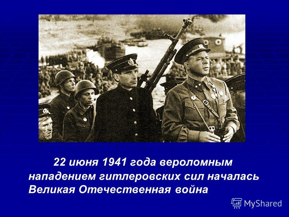 22 июня 1941 года вероломным нападением гитлеровских сил началась Великая Отечественная война