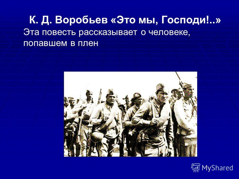 К. Д. Воробьев «Это мы, Господи!..» Эта повесть рассказывает о человеке, попавшем в плен