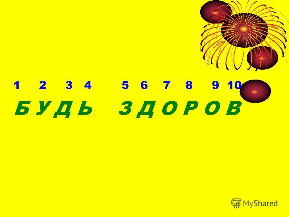 1 2 3 4 5 6 7 8 9 10 Б У Д Ь З Д О Р О В
