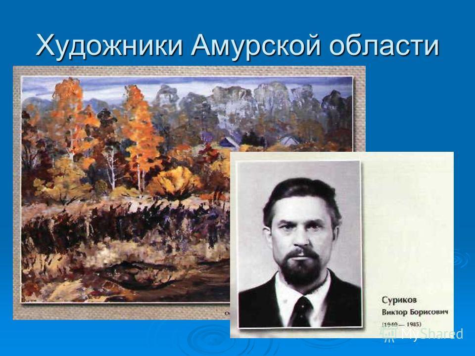 Художники Амурской области