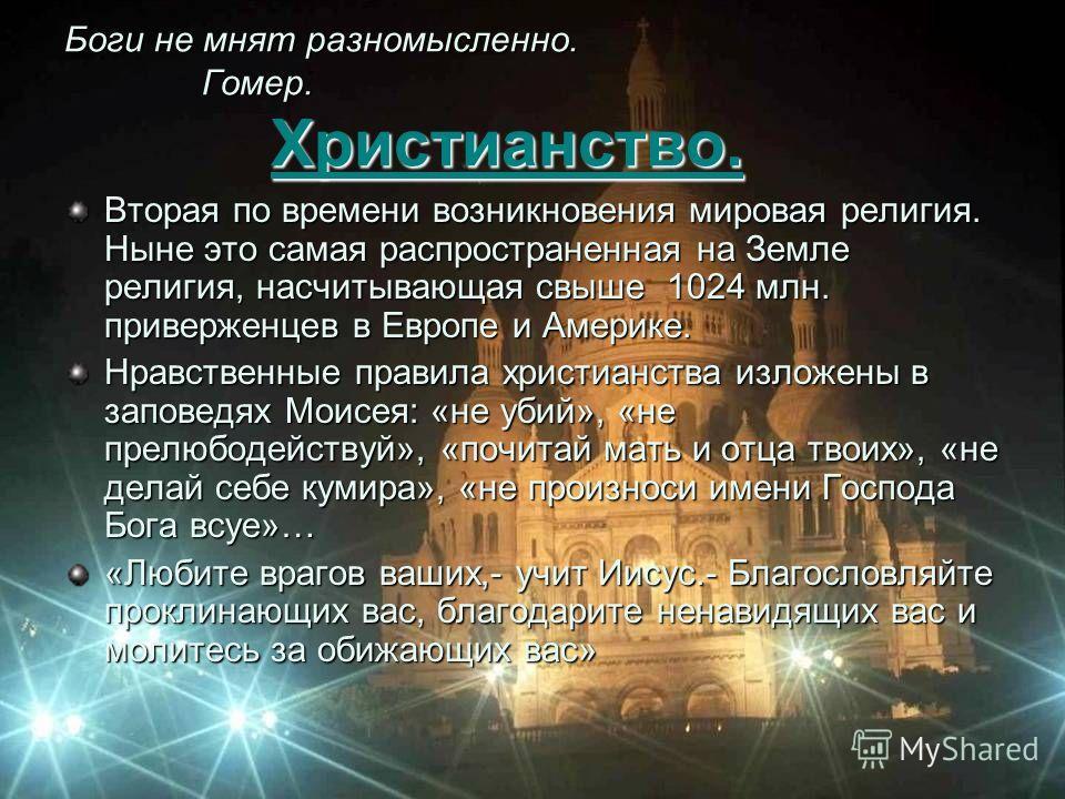 Католицизм Ислам. Иудаизм. Буддизм. Протестантизм. Христианство.Христианство.Православие. Христианство.