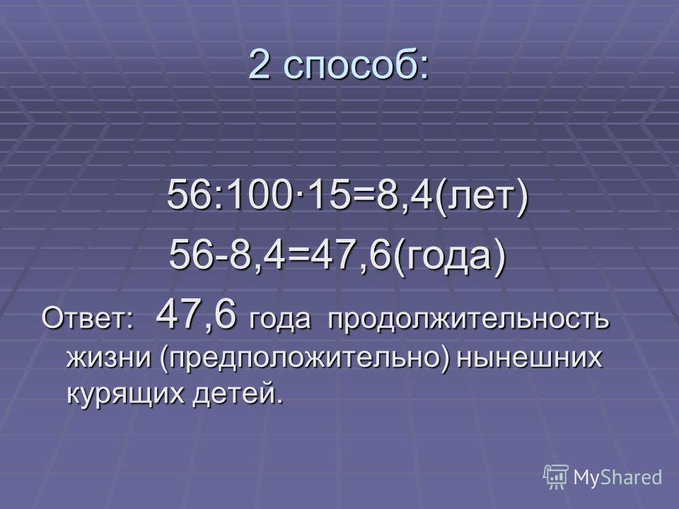 Решение задачи 4 1способ: 56лет – 100% 56лет – 100% ? лет - 15% ? лет - 15% 56-8,4=47,6 года 56-8,4=47,6 года Ответ: 47,6 года Ответ: 47,6 года