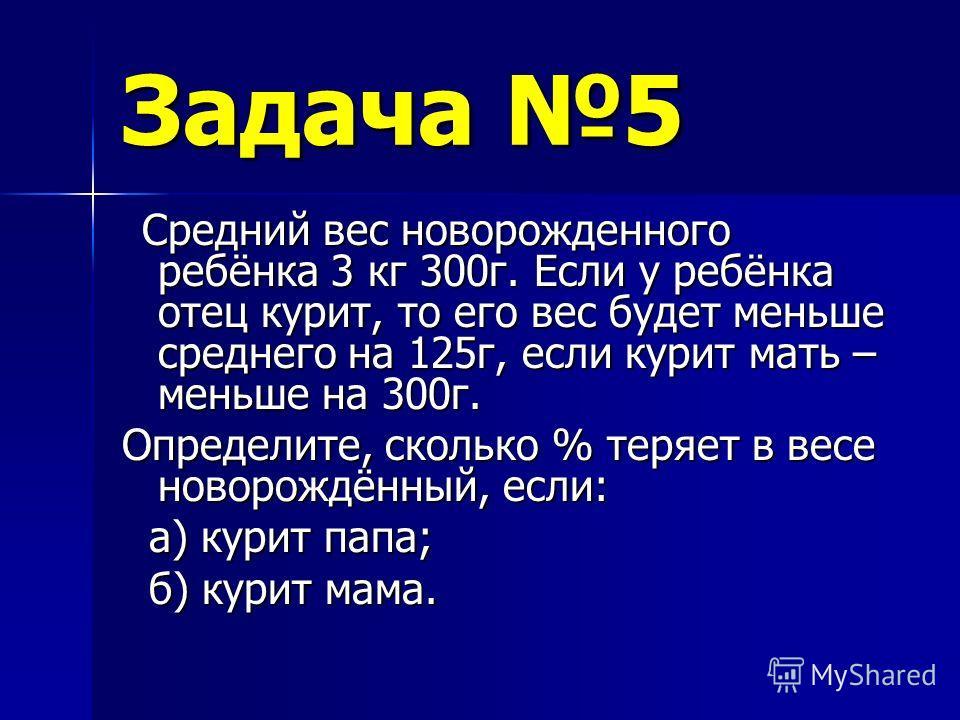 2 способ: 56:100·15=8,4(лет) 56:100·15=8,4(лет) 56-8,4=47,6(года) 56-8,4=47,6(года) Ответ: 47,6 года продолжительность жизни (предположительно) нынешних курящих детей.