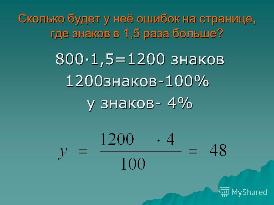 Решение задачи 6 800 знаков-100% 800 знаков-100% х знаков -4% х знаков -4%