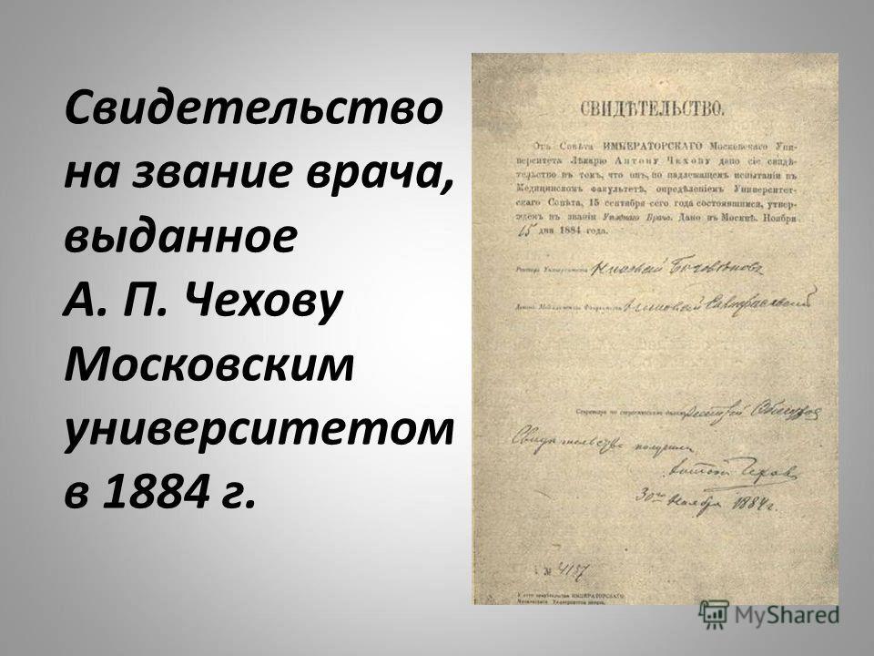 Свидетельство на звание врача, выданное А. П. Чехову Московским университетом в 1884 г.