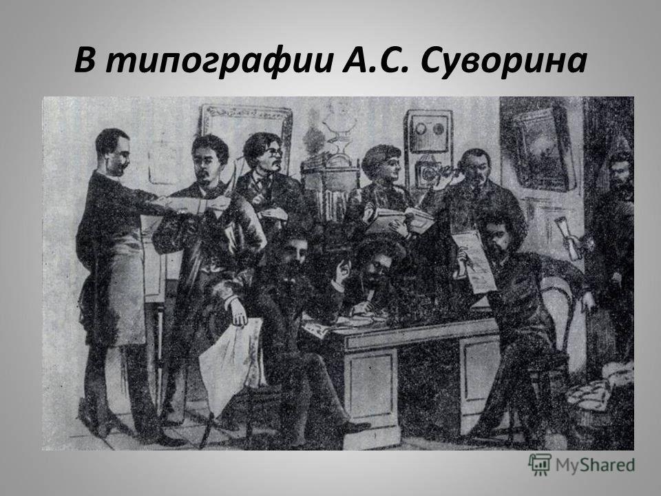 В типографии А.С. Суворина