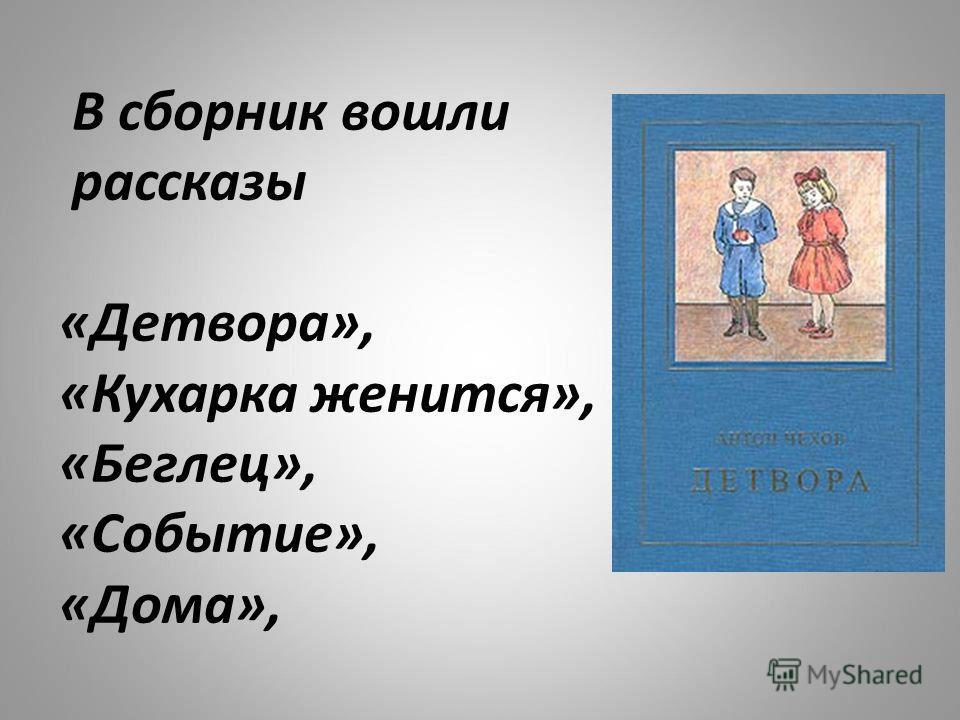 В сборник вошли рассказы «Детвора», «Кухарка женится», «Беглец», «Событие», «Дома»,