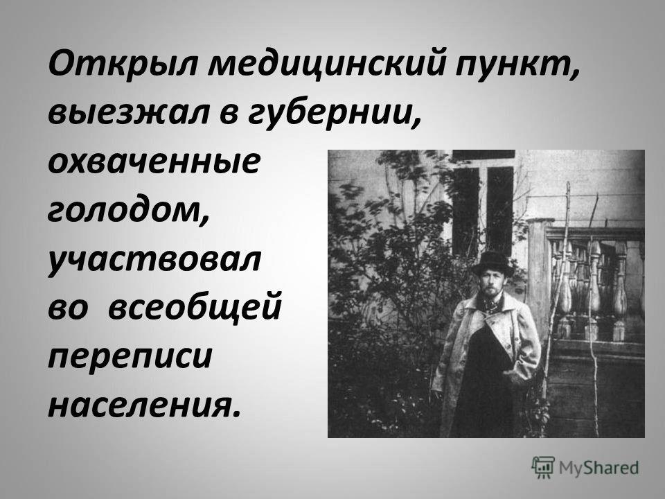 Открыл медицинский пункт, выезжал в губернии, охваченные голодом, участвовал во всеобщей переписи населения.