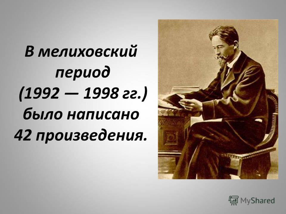 В мелиховский период (1992 1998 гг.) было написано 42 произведения.