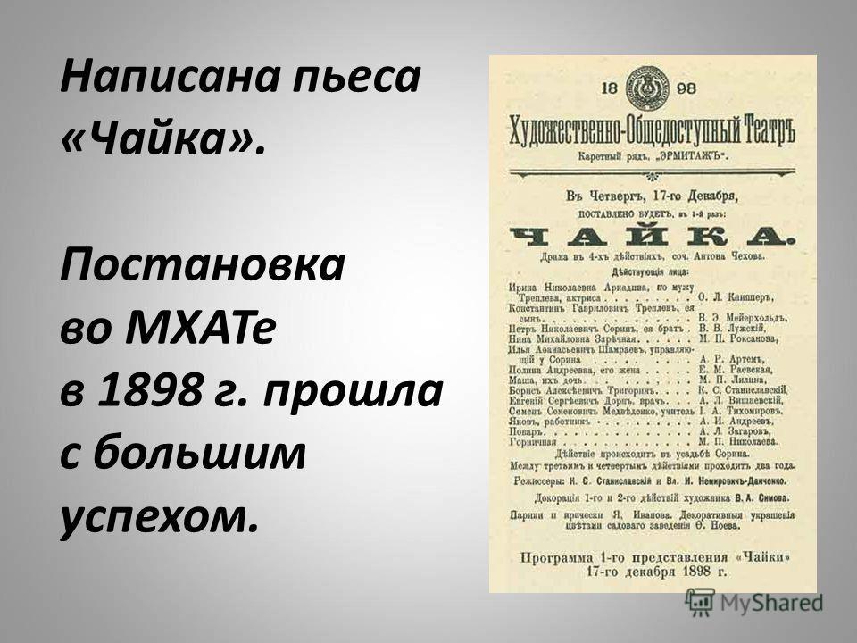 Написана пьеса «Чайка». Постановка во МХАТе в 1898 г. прошла с большим успехом.