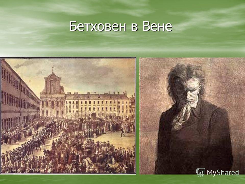 Бетховен в Вене