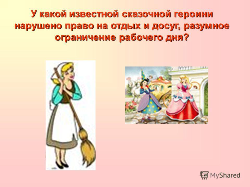 У какой известной сказочной героини нарушено право на отдых и досуг, разумное ограничение рабочего дня?