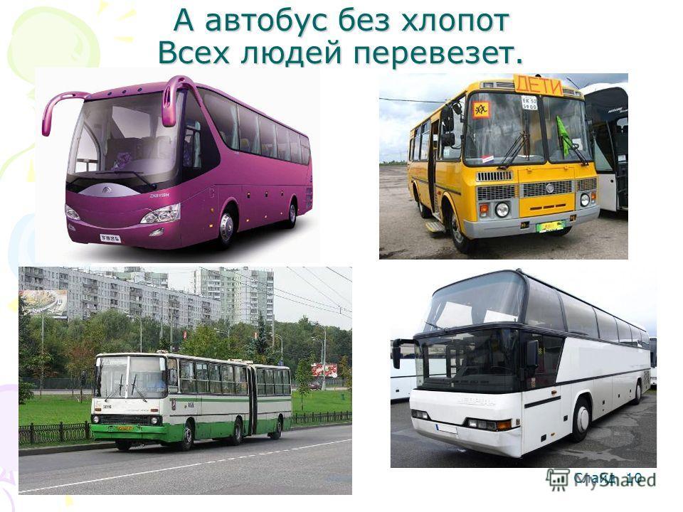 А автобус без хлопот Всех людей перевезет. Слайд 10