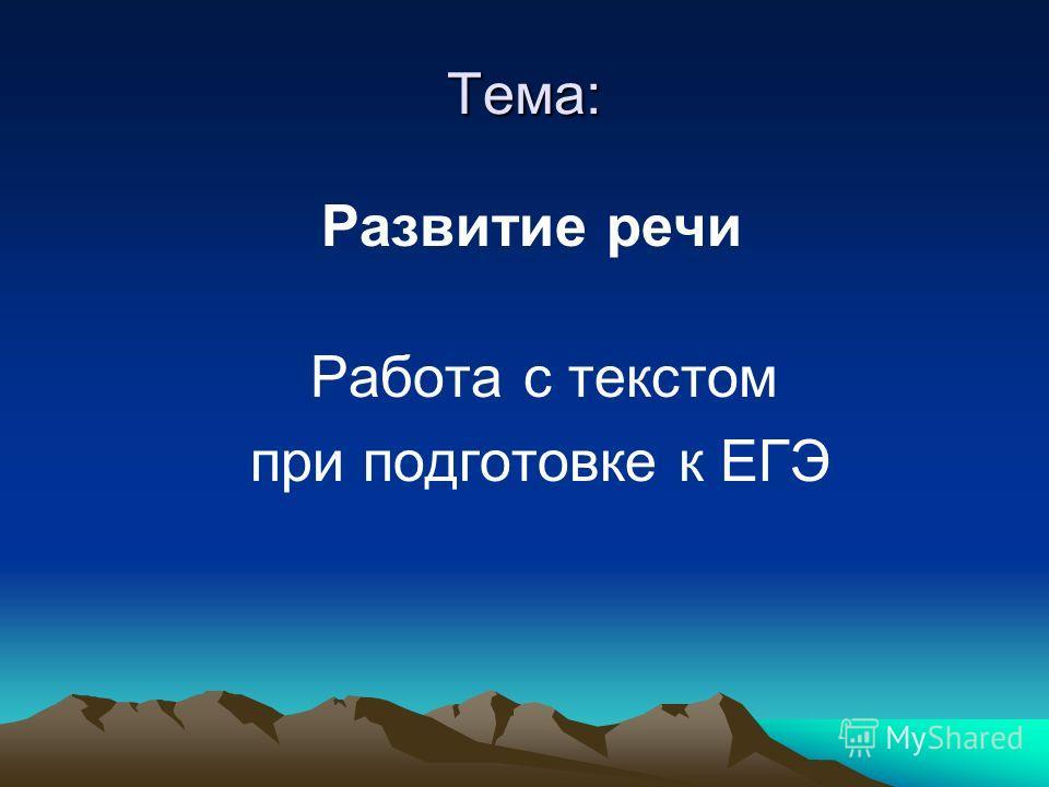 Тема: Развитие речи Работа с текстом при подготовке к ЕГЭ