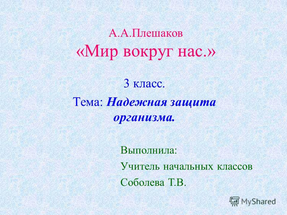 А.А.Плешаков «Мир вокруг нас.» 3 класс. Тема: Надежная защита организма. Выполнила: Учитель начальных классов Соболева Т.В.