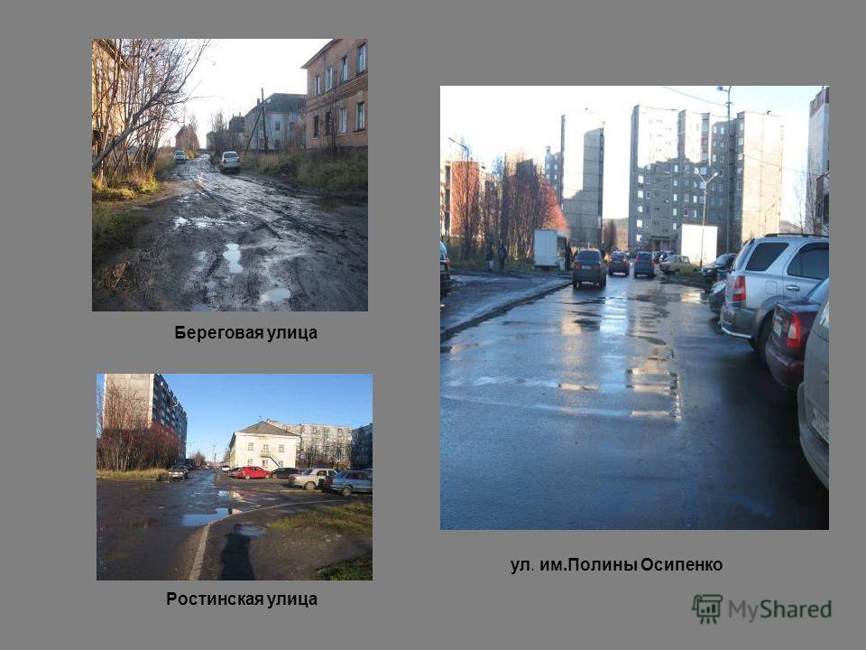 ул. им.Полины Осипенко Ростинская улица Береговая улица