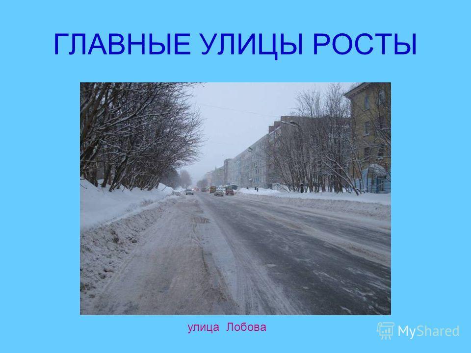 ГЛАВНЫЕ УЛИЦЫ РОСТЫ улица Лобова