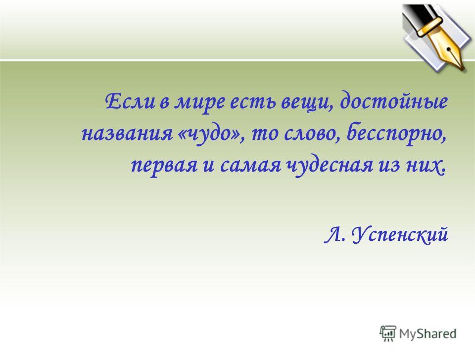 Если в мире есть вещи, достойные названия «чудо», то слово, бесспорно, первая и самая чудесная из них. Л. Успенский
