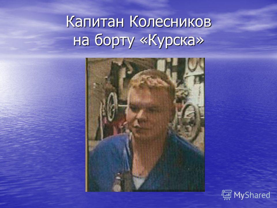 Капитан Колесников на борту «Курска»