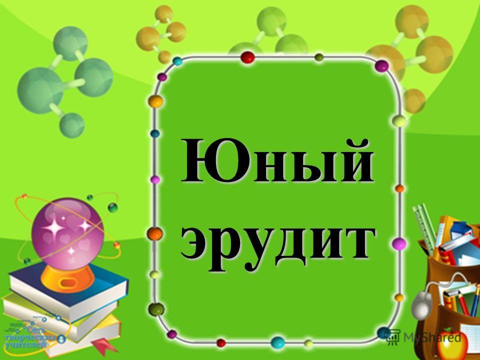 Презентация конкурсы для детей эрудит