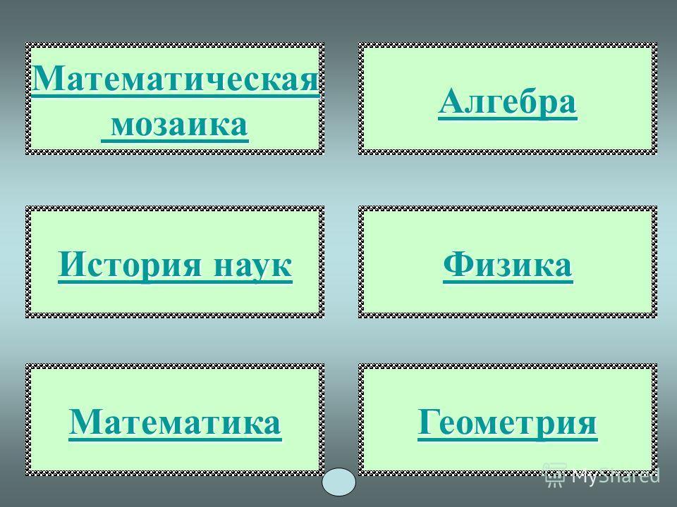 Математическая мозаика мозаика Алгебра История наук История наук Физика Математика Геометрия