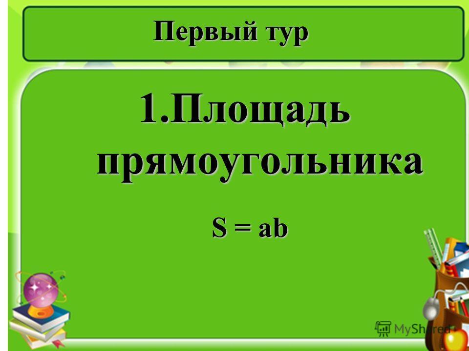Первый тур 1.Площадь прямоугольника S = ab S = ab