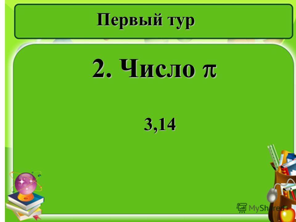 Первый тур 2. Число 2. Число 3,14 3,14