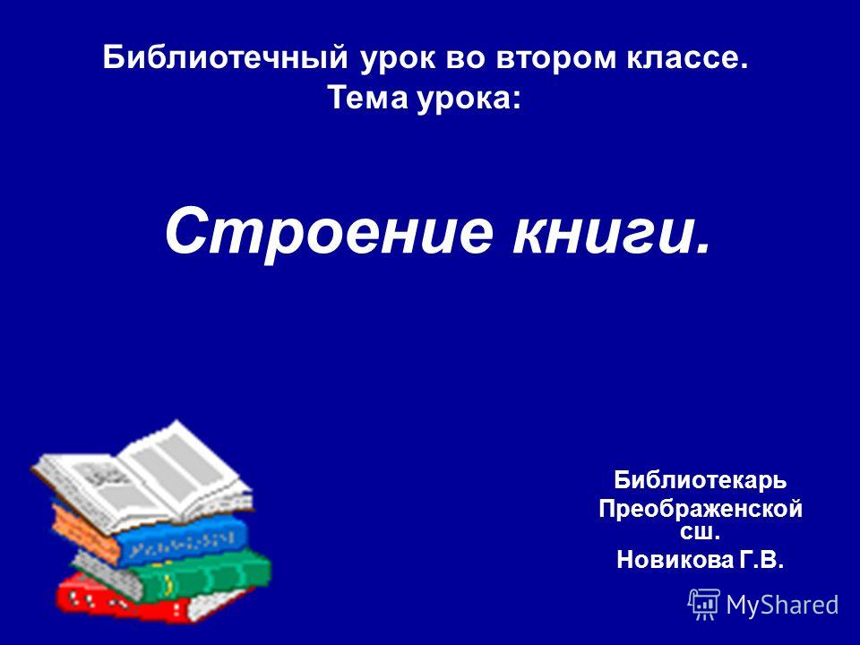 Строение книги. Подготовила: Библиотекарь Преображенской сш. Новикова Г.В. Библиотечный урок во втором классе. Тема урока: