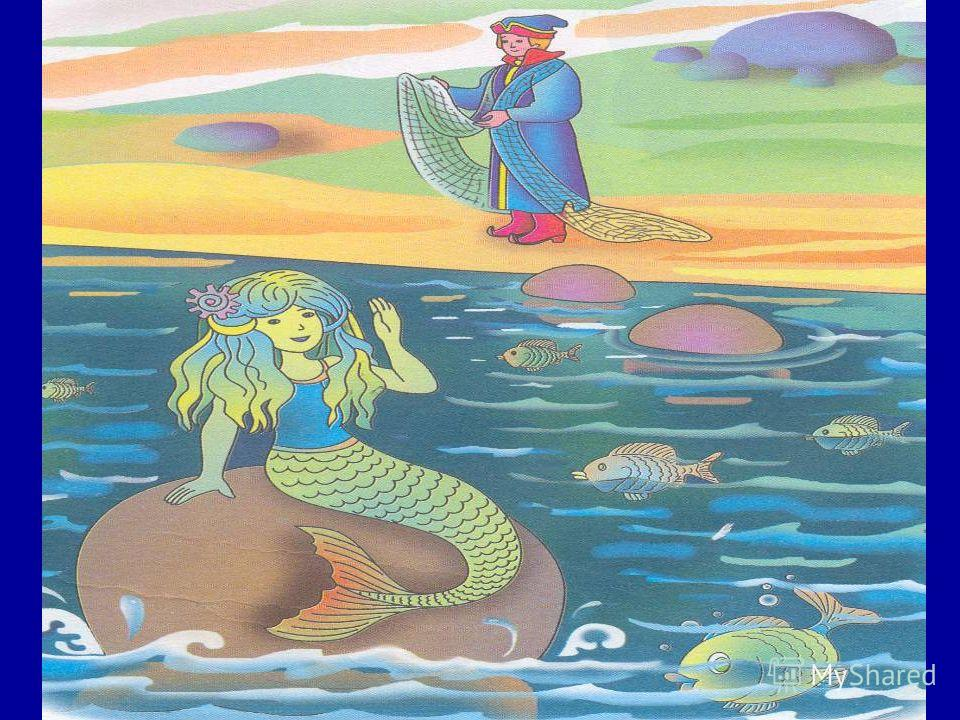 Спешит царевич к морю на рыбалку В надежде страстной там поймать - …