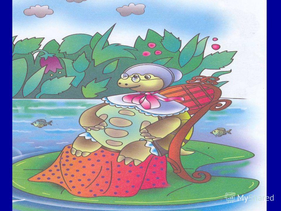 Сколько лет ей, вовсе позабыла Черепаха древняя она - …