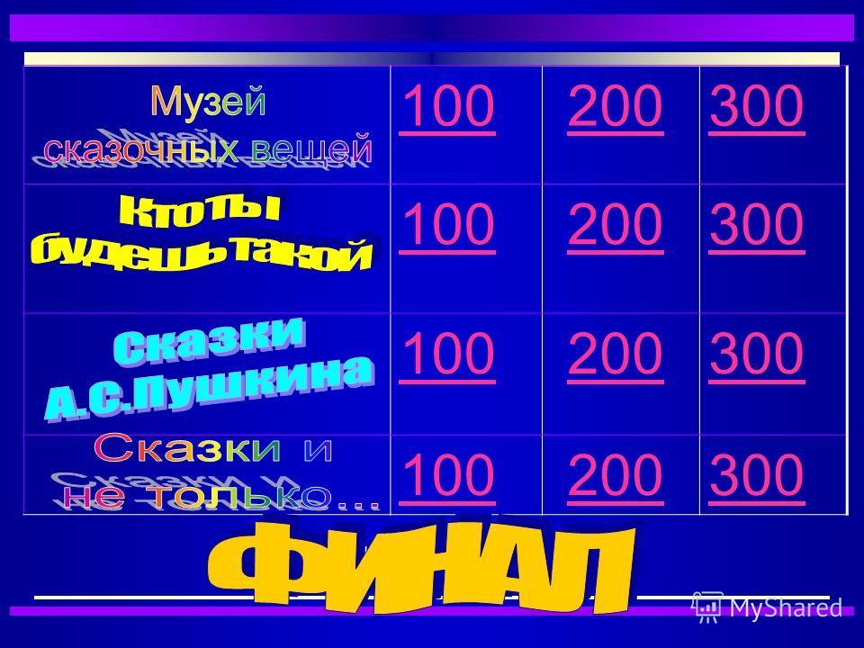 100 200 300 100 200 300 100 200 300 100 200 300 ФИНАЛ