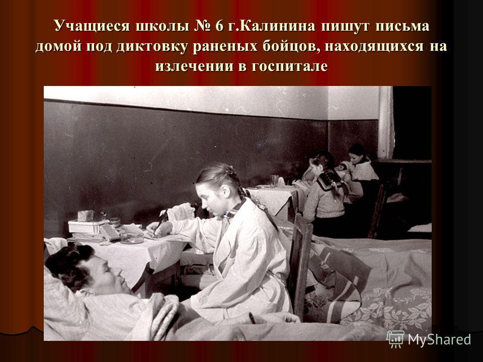 Учащиеся школы 6 г.Калинина пишут письма домой под диктовку раненых бойцов, находящихся на излечении в госпитале