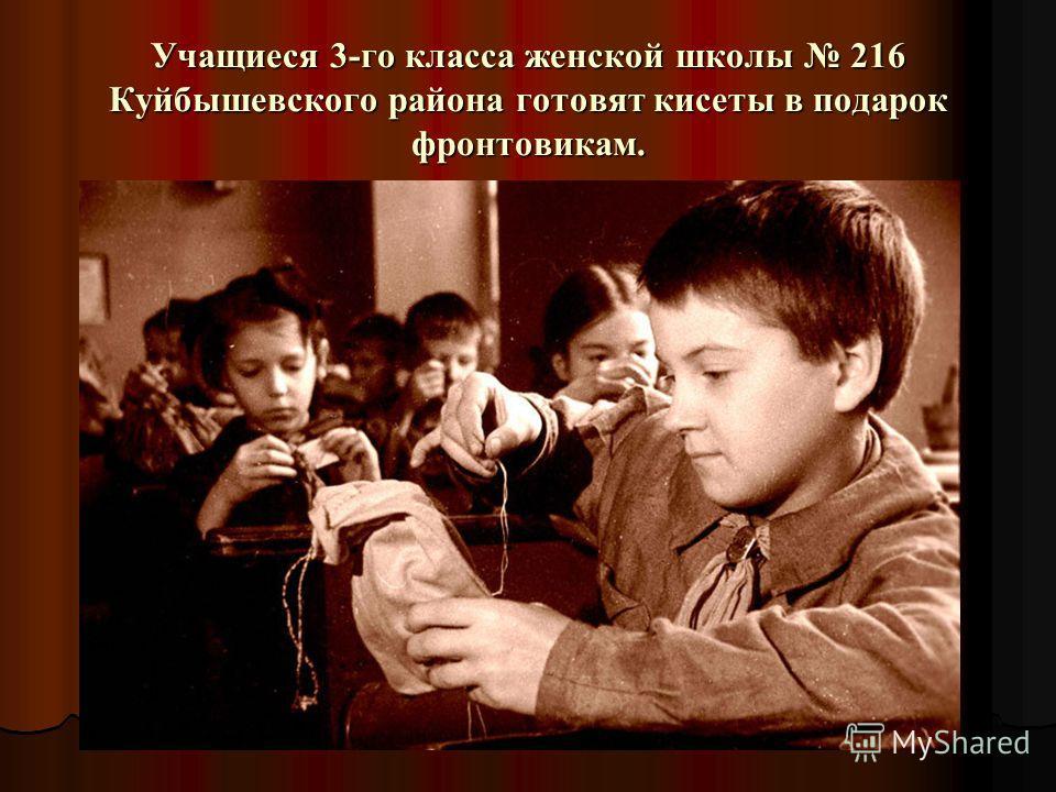 Учащиеся 3-го класса женской школы 216 Куйбышевского района готовят кисеты в подарок фронтовикам.