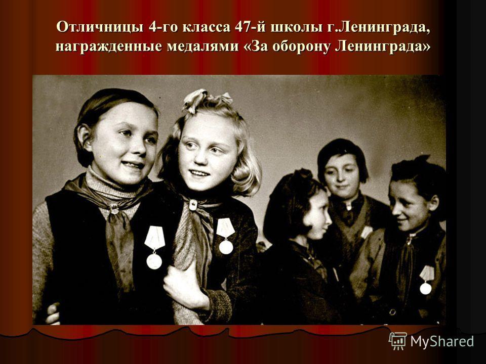 Отличницы 4-го класса 47-й школы г.Ленинграда, награжденные медалями «За оборону Ленинграда»
