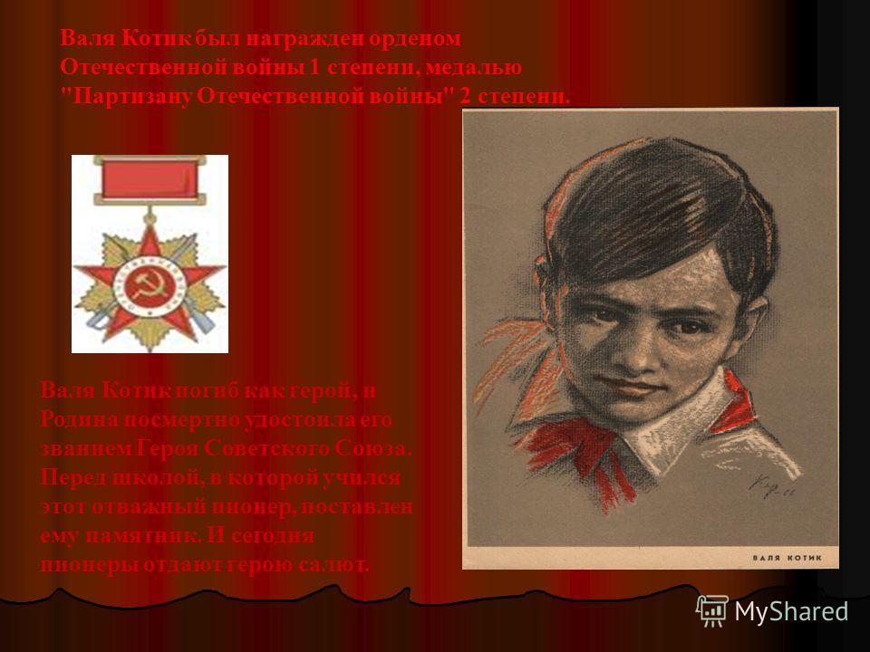 Валя Котик был награжден орденом Отечественной войны 1 степени, медалью