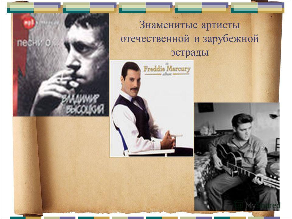 Знаменитые артисты отечественной и зарубежной эстрады