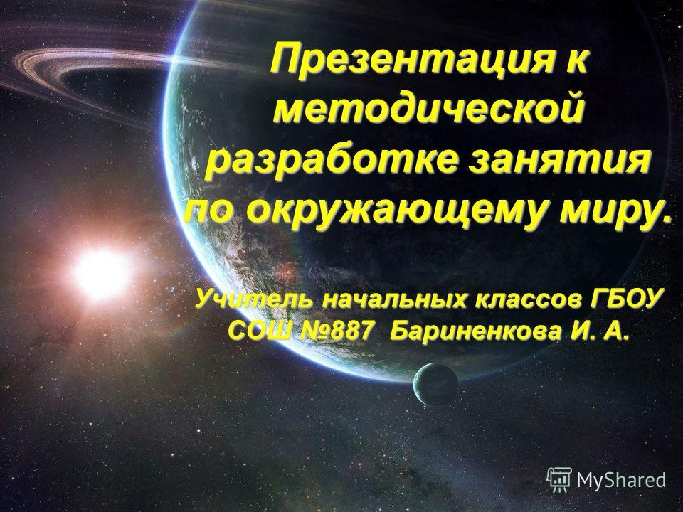 Как человек космос покорял Презентация к методической разработке занятия по окружающему миру. Учитель начальных классов ГБОУ СОШ 887 Бариненкова И. А.